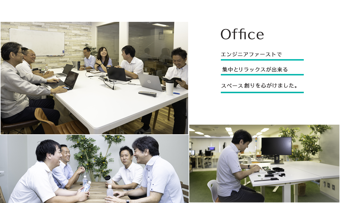 Office - エンジニアファーストで集中とリラックスが出来る、スペース創りを心がけました。