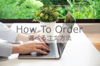 How To Order 選べる注文方法