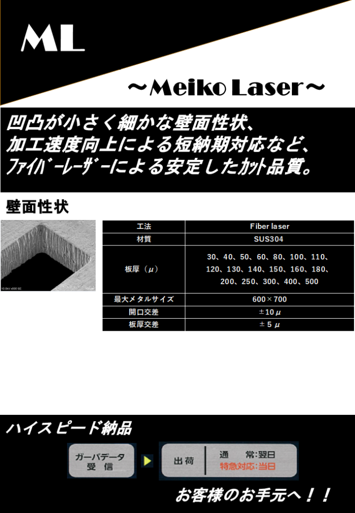 ML~MEIKOLASER~凹凸が小さく細かな壁面性状、加工速度向上による短納期対応、ファイバーレーザーによる安定したカット品質。ハイスピード納品。